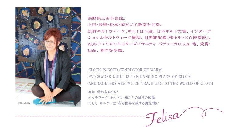 日本手芸普及協会 講師 Nakazawa Felisa 中沢フェリーサ Magdalena JUKI キルト作家 日本キルト展 colla native パッチワークキルトのプリンセス