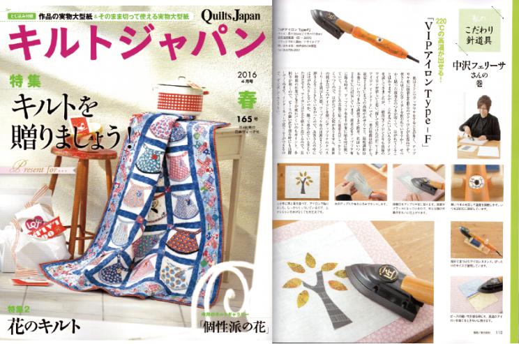 キルトジャパン Quilt Japan nakazawa felisa 中沢フェリーサVIPアイロンType-F 匠 中沢フェリサ