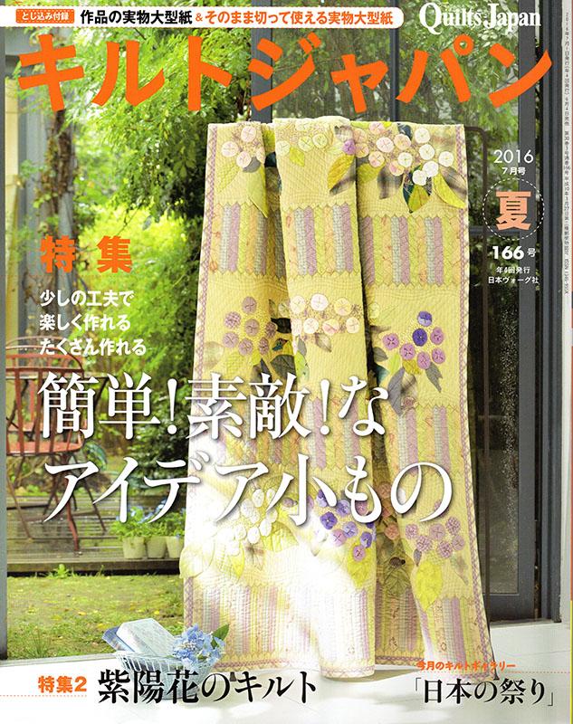 Quilt Japan 中沢フェリサNakazawa felisa 猫のブローチ