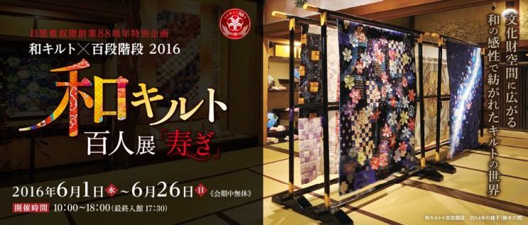 中沢フェリーサ nakazawa felisa 和のキルト wano quilt ミシンキルト quilt patchwork flower quilt 花のキルト パッチワーク