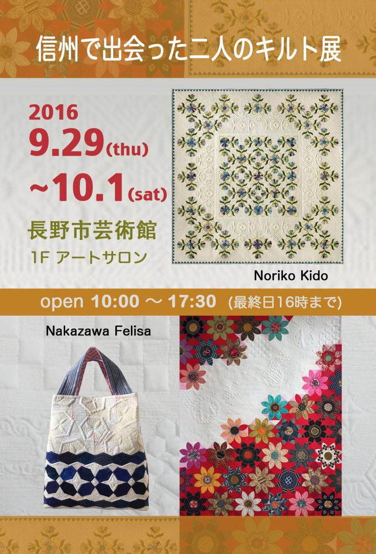 キルト展示会 パッチワーク ミシンキルト 中座wフェリーサ 木藤紀子 patchwork quilt exhibition Nakazawa Felisa