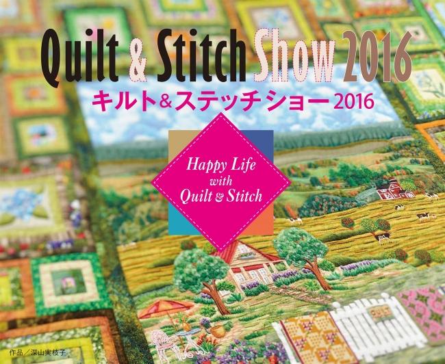 quilt&stitch show キルト&ステッチショー2016 Nakazawa felisa 中沢フェリーサ ミシンキルトパッチワーク