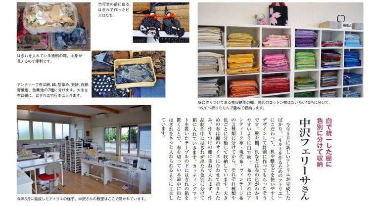 中沢フェリーサキルトジャパンnakazawa felisa quilt japan キルトジャパン