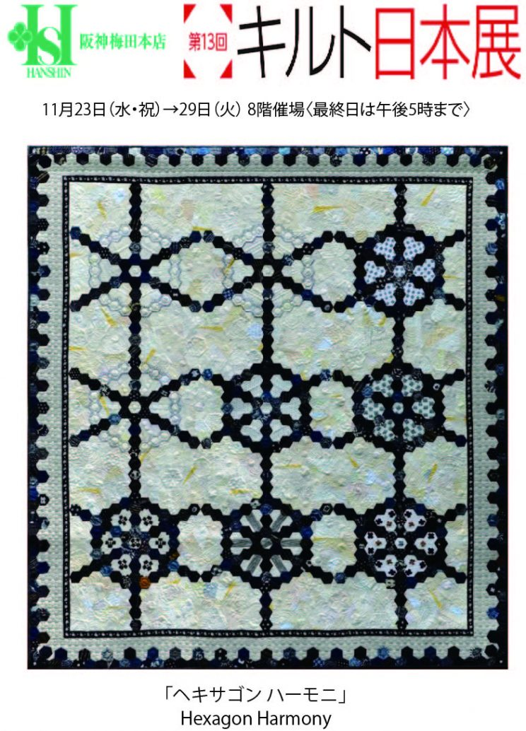 ヘキサゴンキルト hexagon Quilt キルト日本展 中沢フェリーサ modern quilt パッチワークミシンキルト patchwork quilt nakazawa felisa