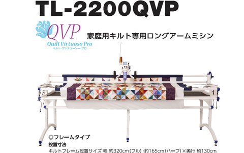 Juki Home Tokyo Quilt Festival 2017東京ドームキルトフェスティバル2017 nakazawa felisa patchwork quilt パッチワークミシンキルト 中沢フェリーサ home JUKI virtuoso ロングアームミシン