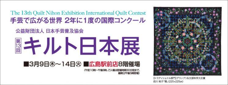第13回 キルト日本展 中沢フェリーサ パッチワークミシンキルトThe 13th Quilt Nihon Exhibition International Quilt Contest nakazawa felisa 和キルト