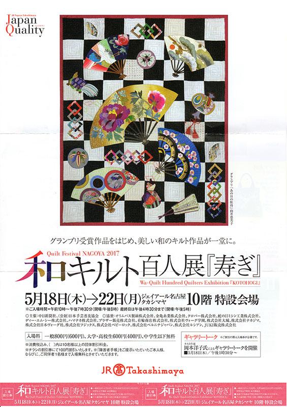 和キルト百人展「寿ぎ」 Quilts Nakazawa Felisa中沢フェリーサ パッチワークミシンキルト キルトフェスティバル juki