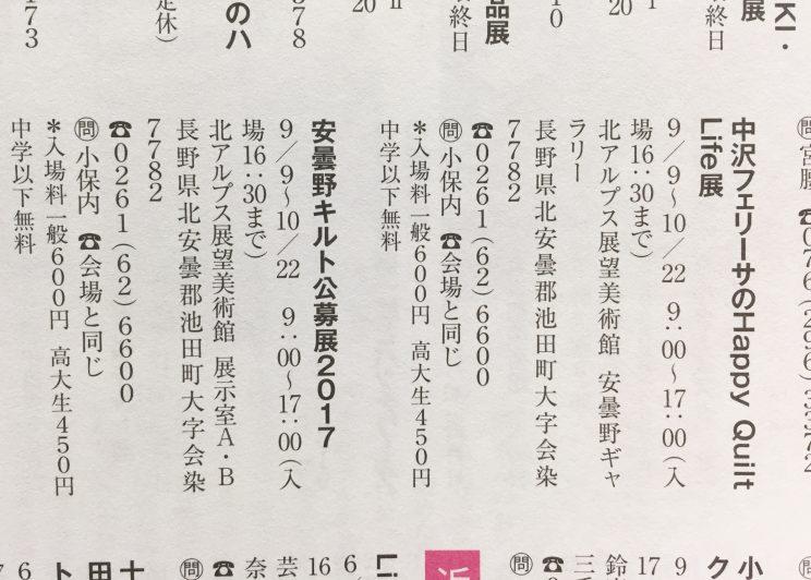 ヨーヨーキルト YO-YO Quilt 中沢フェリーサ Quilt japan キルトジャパン