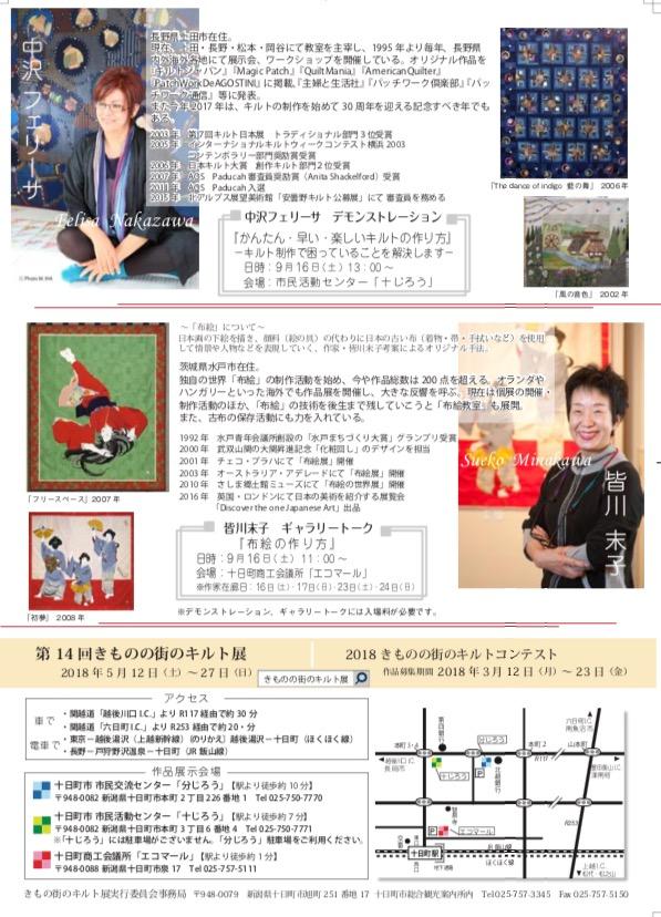 modern Quilt キルト展 中沢フェリー 十日町 Quilt exhibition of the town of Kimono. Tokamachi