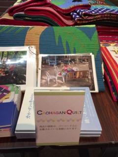 Caohagan quiltパッチワークキルト北アルプス展望美術館