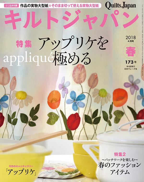 パッチワークミシンキルトFelisa ログキャビンのポーチ キルトジャパン