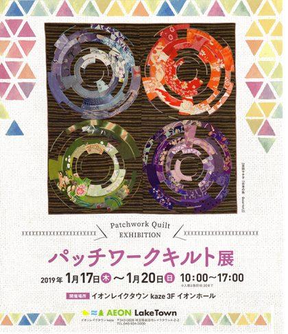 イオンレイクタウン埼玉パッチワークキルト展