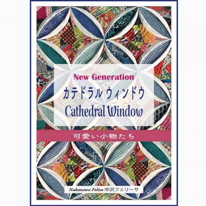 カテドラルウィンドウキルト本 cathedral window quilt book キルト本山口百恵