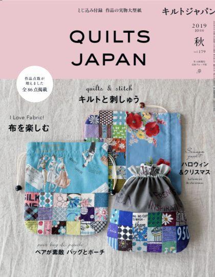 キルトジャパン秋号2019Quilts Japan