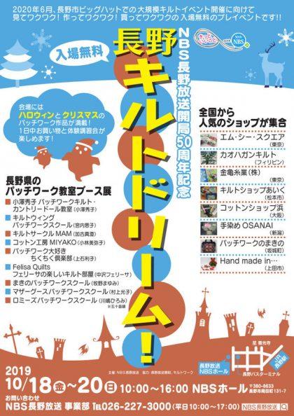 長野キルトドリーム2019 Nagano Quilt Dream2019 ハウスのいっぽんファスナーのミニポーチ
